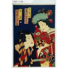 Toyohara Kunichika: 「皆鶴姫 岩井紫若」「寅蔵 坂東三津五郎」 - Waseda University Theatre Museum