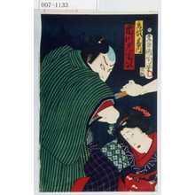 Toyohara Kunichika: 「鳥越甚内 市川左団次」 - Waseda University Theatre Museum