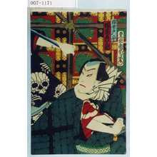 Toyohara Kunichika: 「浮世戸平 坂東彦三郎」 - Waseda University Theatre Museum