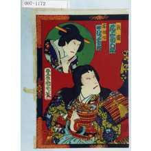 Toyohara Kunichika: 「敦盛 尾上菊五郎」「妻相模 中むら宗十郎」 - Waseda University Theatre Museum