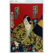 Toyohara Kunichika: 「兵衛景清 中村芝翫」「庄司重忠 中村宗十郎」 - Waseda University Theatre Museum