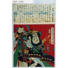 Toyohara Kunichika: 「張飛 尾上菊五郎」 - Waseda University Theatre Museum