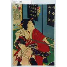 豊原国周: 「となせ 尾上菊五郎」「小なみ 尾上栄之助」 - 演劇博物館デジタル