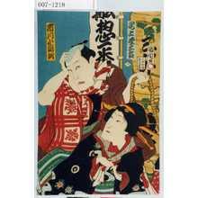 Toyohara Kunichika: 「尾上栄三郎」「市川小団次」 - Waseda University Theatre Museum