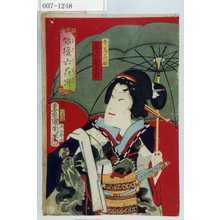 Toyohara Kunichika: 「寺嶋の於松 尾上菊五郎」「俳優六花撰」 - Waseda University Theatre Museum