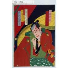 Toyohara Kunichika: 「丸橋忠弥 市川左団次」「丸橋忠弥 市川左団次」 - Waseda University Theatre Museum