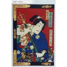 Toyohara Kunichika: 「亀王丸 尾上菊五郎」 - Waseda University Theatre Museum