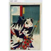 Toyohara Kunichika: 「義士銘々伝」「不破数右衛門」「市川左団次」 - Waseda University Theatre Museum