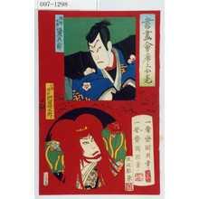 Toyohara Kunichika: 「書画会席上☆」「明智光秀 坂東彦三郎」「小沢刑部 河原崎三升」 - Waseda University Theatre Museum
