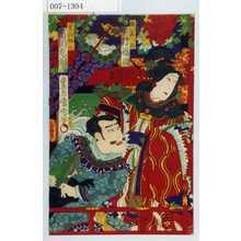Toyohara Kunichika: 「西王母 中村福助」「粂の仙人 市川左団次」 - Waseda University Theatre Museum