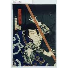 Toyohara Kunichika: 「九紋竜の進吉」 - Waseda University Theatre Museum