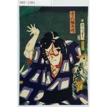 Toyohara Kunichika: 「舎人梅王丸」 - Waseda University Theatre Museum