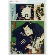 Toyohara Kunichika: 「み立いろはあわせ ぬ」「濡髪長五郎」 - Waseda University Theatre Museum