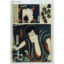 Toyohara Kunichika: 「み立いろはあわせ ね」「鼠小僧」 - Waseda University Theatre Museum