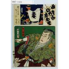 Toyohara Kunichika: 「み立いろはあわせ ふ」「鮒ヨノ師直」 - Waseda University Theatre Museum