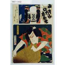 Toyohara Kunichika: 「み立いろはあわせ け」「喧嘩場の松王丸」 - Waseda University Theatre Museum