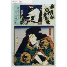 Toyohara Kunichika: 「み立いろはあわせ ま」「松王丸」 - Waseda University Theatre Museum