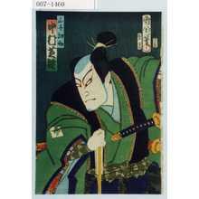 Toyohara Kunichika: 「山本勘助 中村芝翫」 - Waseda University Theatre Museum