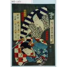 Toyohara Kunichika: 「めうと源氏二十余帖 ☆」「福岡貢 中村福助」「柳橋於紺」 - Waseda University Theatre Museum