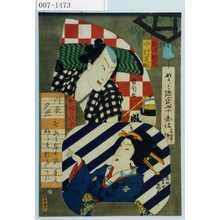 Toyohara Kunichika: 「めうと源氏二十余帖 ☆」「船頭駒七 中村芝翫」「柳橋三代吉」 - Waseda University Theatre Museum