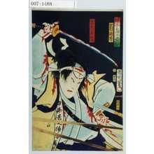 Toyohara Kunichika: 「蝶千鳥十番切」「沢村訥升」「曽我十郎祐成」 - Waseda University Theatre Museum