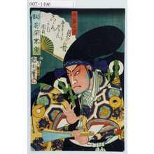 Toyohara Kunichika: 「詞花開末広」「佐藤正清」 - Waseda University Theatre Museum
