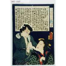 豊原国周: 「きられよさ☆よこくしのおとみ 妾宅の場」 - 演劇博物館デジタル