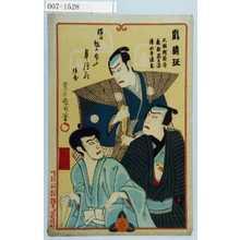 Toyohara Kunichika: 「嵐璃☆」「大岡越前守 亀屋忠兵衛 清水寺清玄」 - Waseda University Theatre Museum