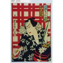 Toyohara Kunichika: 「見立弁慶揃 安宅」「中村芝翫」 - Waseda University Theatre Museum