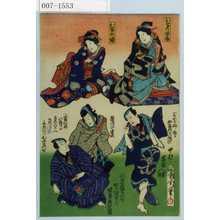 Toyohara Kunichika: 「お客の隠居」「お客の娘」「中村芝翫」「市川小半次」「坂東彦三郎」 - Waseda University Theatre Museum