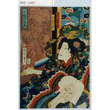 Toyohara Kunichika: 「若菜姫」「楠媼老樹」「今様白浪尽」 - Waseda University Theatre Museum