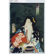 Toyohara Kunichika: 「沢村田之助」 - Waseda University Theatre Museum