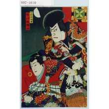 Toyohara Kunichika: 「玄妙院怪典 市川左団治」 - Waseda University Theatre Museum