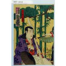 Toyohara Kunichika: 「義経 中村福助」「歌舞伎座新狂言 勧進帳」 - Waseda University Theatre Museum