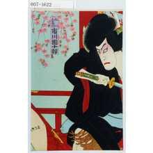 Toyohara Kunichika: 「石川五右衛門 市川団十郎」 - Waseda University Theatre Museum