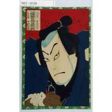 Toyohara Kunichika: 「明治六酉年 豊原国周筆 復讐誓彦山 毛谷村六助 中村芝翫」 - Waseda University Theatre Museum
