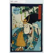 Toyohara Kunichika: 「善悪三十二艸 ☆」「真柴久吉 中村芝翫」 - Waseda University Theatre Museum