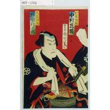 Toyohara Kunichika: 「仁王力松 中村芝翫」「頼政源太 坂東彦三郎」 - Waseda University Theatre Museum