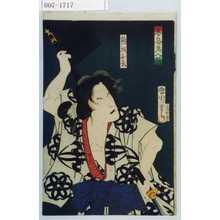 Toyohara Kunichika: 「善悪鬼人鏡」「熊坂お長」 - Waseda University Theatre Museum