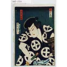 Toyohara Kunichika: 「善悪鬼人鏡」「稲葉幸蔵」 - Waseda University Theatre Museum
