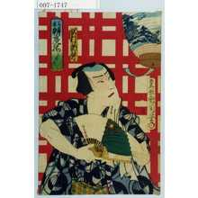 Toyohara Kunichika: 「沢村訥升」「見立弁慶揃 三井寺」 - Waseda University Theatre Museum