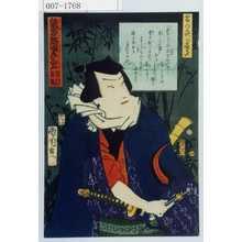 Toyohara Kunichika: 「雪の夜の喜多」「侠客端唄五人立 市村家橘」 - Waseda University Theatre Museum