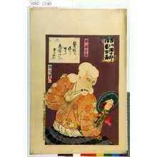 Toyohara Kunichika: 「市川団十郎演芸百番」「斎藤実盛」 - Waseda University Theatre Museum