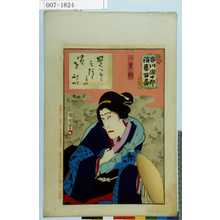 Toyohara Kunichika: 「市川団十郎演芸百番」「八重桐」 - Waseda University Theatre Museum