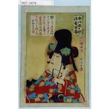 Toyohara Kunichika: 「市川団十郎演芸百番」「一 道成寺」 - Waseda University Theatre Museum