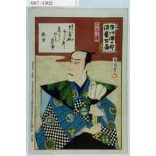 Toyohara Kunichika: 「市川団十郎演芸百番」「二人袴」 - Waseda University Theatre Museum