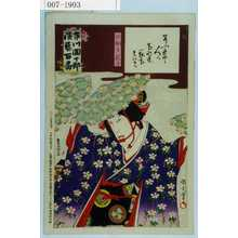 Toyohara Kunichika: 「市川団十郎演芸百番」「白拍子花子」 - Waseda University Theatre Museum