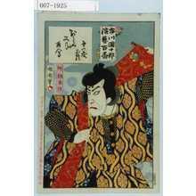 Toyohara Kunichika: 「市川団十郎演芸百番」「阿部貞任」 - Waseda University Theatre Museum