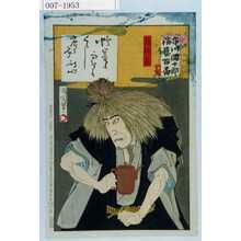 Toyohara Kunichika: 「市川団十郎演芸百番」「油坊主」 - Waseda University Theatre Museum