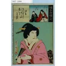Toyohara Kunichika: 「梅幸百種之内」「政岡」「鶴千代丸 市川ほたん」「千松 尾上きく」 - Waseda University Theatre Museum